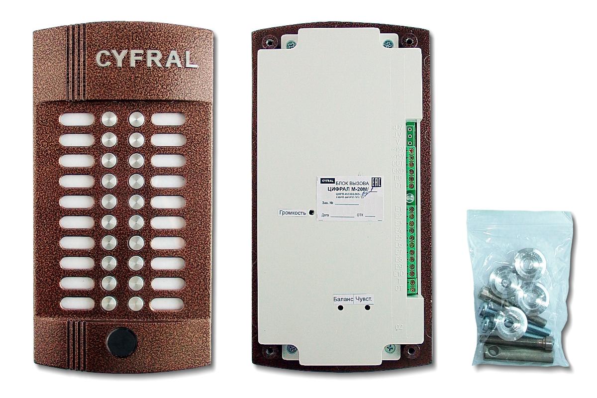 Инструкция блок вызова цифрал m 20m v